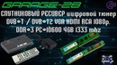 РАСПАКОВКА: ТВ ПРИСТАВКА DVB-T2, ЦИФРОВОЙ ТЮНЕР, VGA,HDMI,RCA, RAM PC-10600 DDR3 4GB C ALIEXPRESS