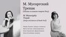 Трепак (Песни и пляски смерти №3) M. Mussorgsky Trepak (Songs and dances of Death №3)