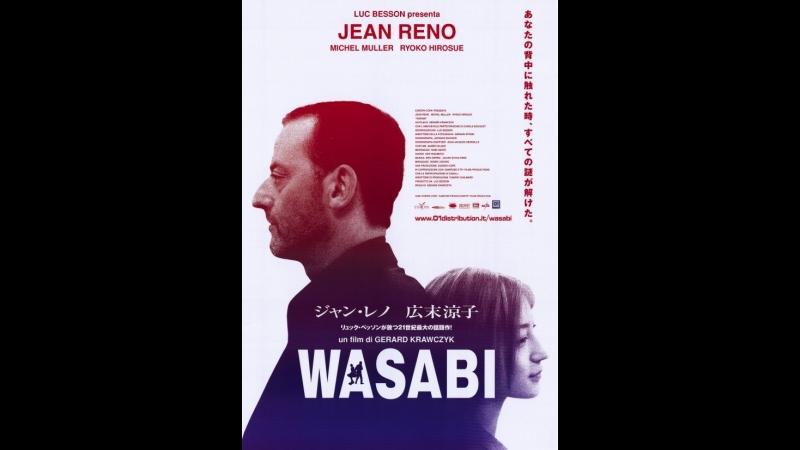 Васаби / Wasabi. 2001. 720p. Е. Гранкин. VHS