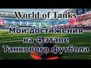 Мои достижения на 4 этапе в турнире Стальной мяч в игре World of Tanks патч 1.0.2