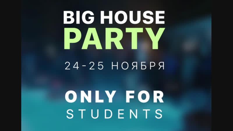 BIG HOUSE PARTY 24-25 Ноября