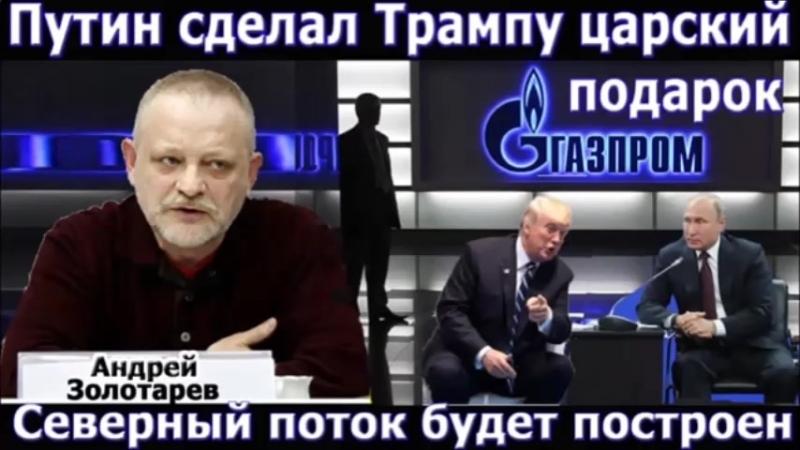 Золотарев. Путин сделал Трампу царский подарок. Северный поток-2 будет построен