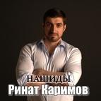 Ринат Каримов альбом Нашиды