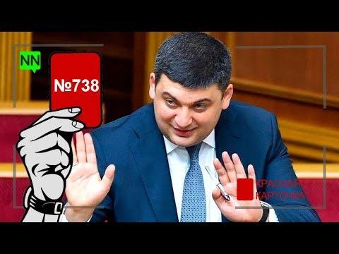 Гройсман добьет украинцев новыми тарифами и уйдет в Красной карточке №738 20 08 2018