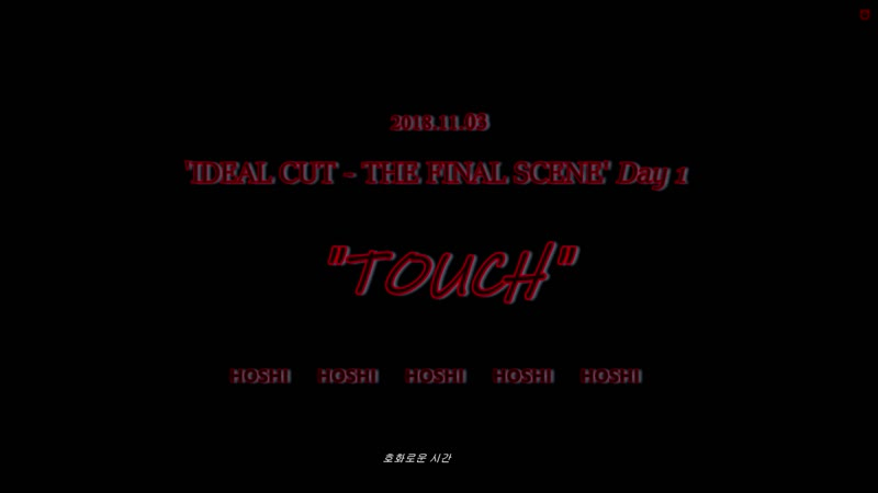 181103 IDEAL CUT- THE FINAL SCENE TOUCH 세븐틴 SEVENTEEN 호시 직캠 HOSHI FOCUS