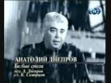Анатолий Днепров. Белые снега (