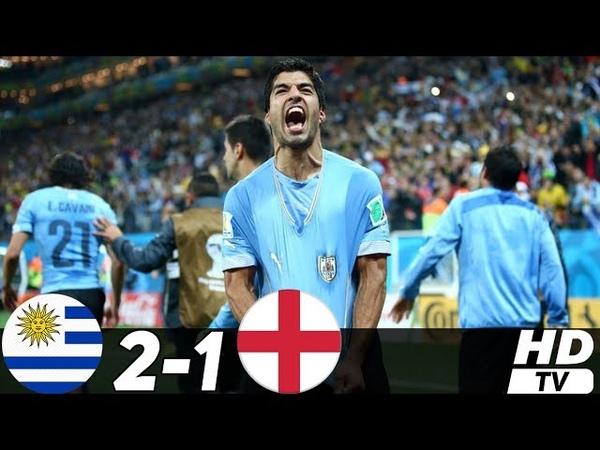 🔥 Уругвай - Англия 2-1 - Обзор Матча Чемпионата Мира 19/06/2014 HD 🔥