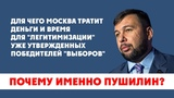 Для чего Москва тратит деньги и время для