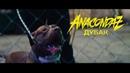 Anacondaz Дубак Official Music Video