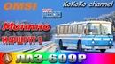 OMSI Monino 3 LAZ 699R ▷ Ko 050