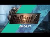 Fallout 4 - Ждём стрим Bethesda