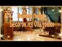 Аудиокнига Бесогон из Ольховки православные рассказы