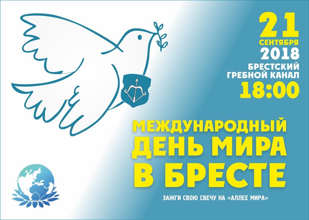 Международный день мира в Бресте: приглашаем на гребной канал