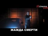 🎬«Жажда смерти» (боевик, триллер, криминал, 18+)