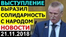 СРОЧНО ДЕПУТАТ ГОСДУМЫ ВЫДАЛ ВСЮ ПРАВДУ РОССИЙСКОЙ ДЕЙСТВИТЕЛЬНОСТИ 21 11 2018 Путин в ШОКЕ