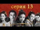 [Lunas Hunters] Легенда о принцессе-шпионке / Princess Agents 13/58