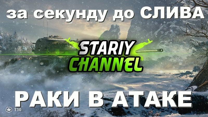 🔥ЗА СЕКУНДУ ДО СЛИВА🔥РАКИ В АТАКЕ🔥ФАРМ КОРОБОК🔥World of Tanks 2019🔥