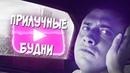Прилучные Будни - Ночные ужасы/Медуза/Голая баба