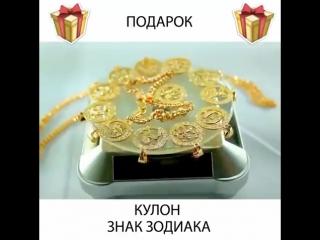 кулон золотой со знаком весы