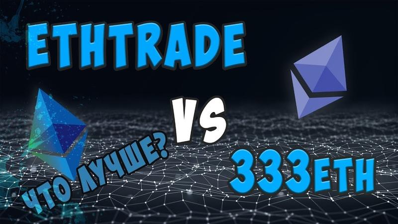 EthTrade Club vs 333eth - где лучше и надежнее зарабатывать криптовалюту Ethereum