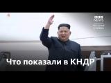 Что показали в КНДР