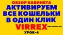 Virrex активируем 21 кошелек в один клик Урок №4
