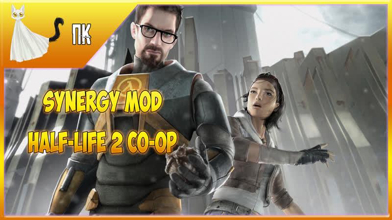Half-Life 2 Synergy mod CO-OP ► Прохождение в коопе! 4