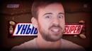 Новая реклама Snickers Смешные моменты из игр 