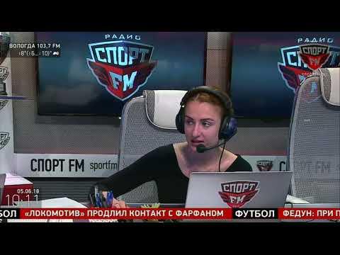 Программный директор Спорт FM Алена Масуренкова отвечает на вопросы слушателей 05 06 18