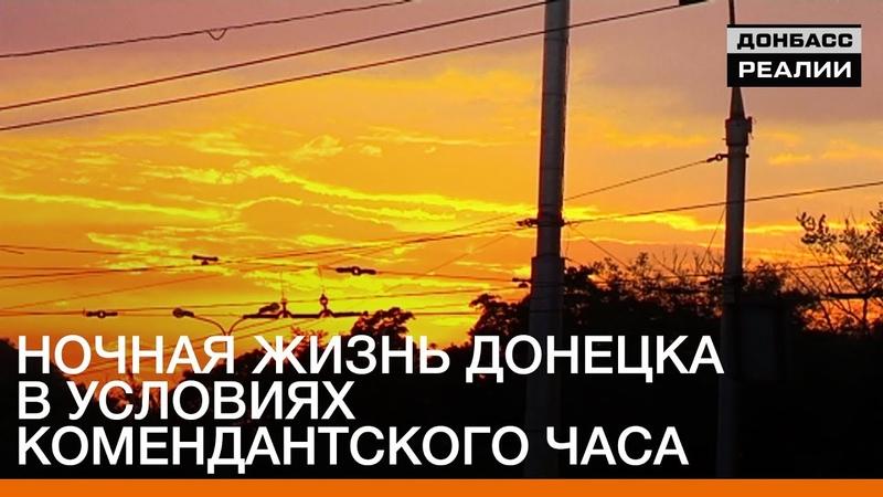 🇺🇦 Ночная жизнь Донецка в условиях комендантского часа Донбасc Реалии РадіоСвобода