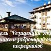 """отель """"Резиденция Утриш"""""""