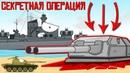 Секретная операция Мультики про танки
