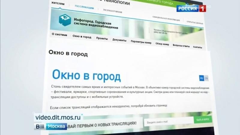 Вести Москва • Сервис Окно в город организовал подписку на анонсы своих онлайн трансляций
