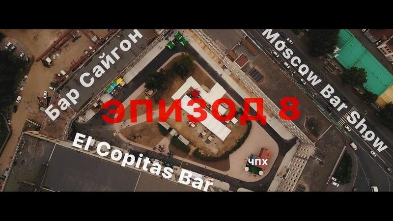 Эпизод 8🍸Moscow Bar Show 2017. El Copitas Bar. Бар Сайгон.