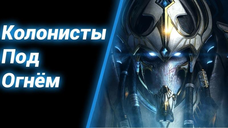 Уникальная Совместная Миссия ● StarCraft 2