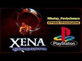 Полное прохождение Sony PlayStation Xena Warrior Princess Принцесса Зена Воин