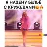 """Женские Секреты💋 on Instagram: """"А вам нравится эта песня?⠀⠀ 1. Да, крутая😍⠀⠀ 2. Мне зашла🔥⠀⠀ 3. Средненькая😇⠀⠀ 4. Не нравится😕⠀⠀ Пиши свой вариант ..."""