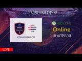 FIFA 18 | Online отборочные Xbox на eFOOTBALL RFPL CHAMPIONSHIP