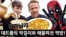 한국 술 안주를 처음 먹어본 데드풀의 반응