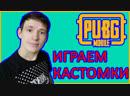 PUBG MOBILE - КАСТОМКИ, ДА ДЕТКА    БЕРЕМ АСА