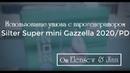 Использование утюга с парогенератором Silter Super mini Gazzella 2020 PD