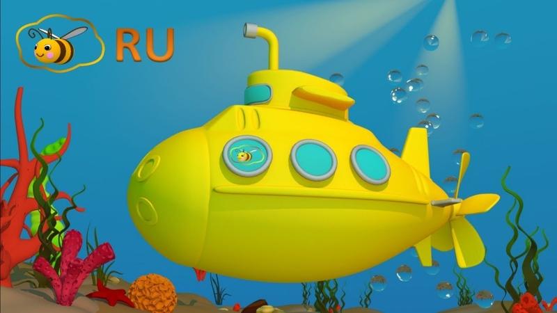Мультики для самых маленьких. Яйцо с сюрпризом Подводная лодка. Мультфильм-конструктор