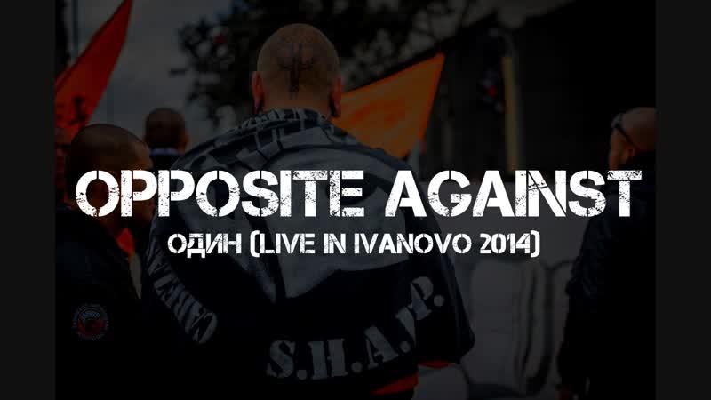 Opposite Against - Один (live in Ivanovo 2014)