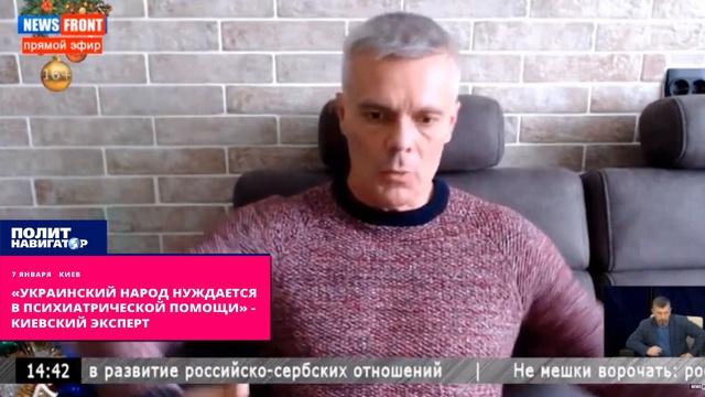 «Украинский народ нуждается в психиатрической помощи» – киевский эксперт