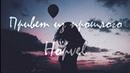 Hopvel - Привет из прошлого Official Audio