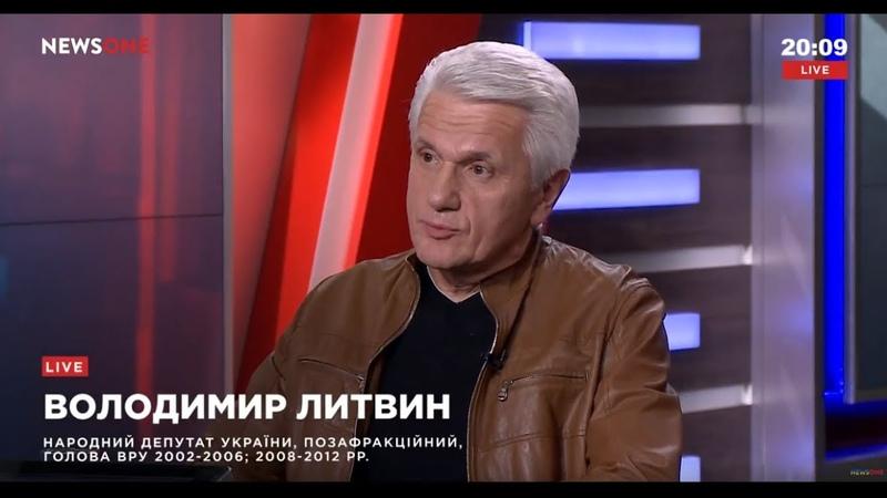 Литвин: если нет доверия к власти, то даже хороший закон не будет воспринят 06.10.18