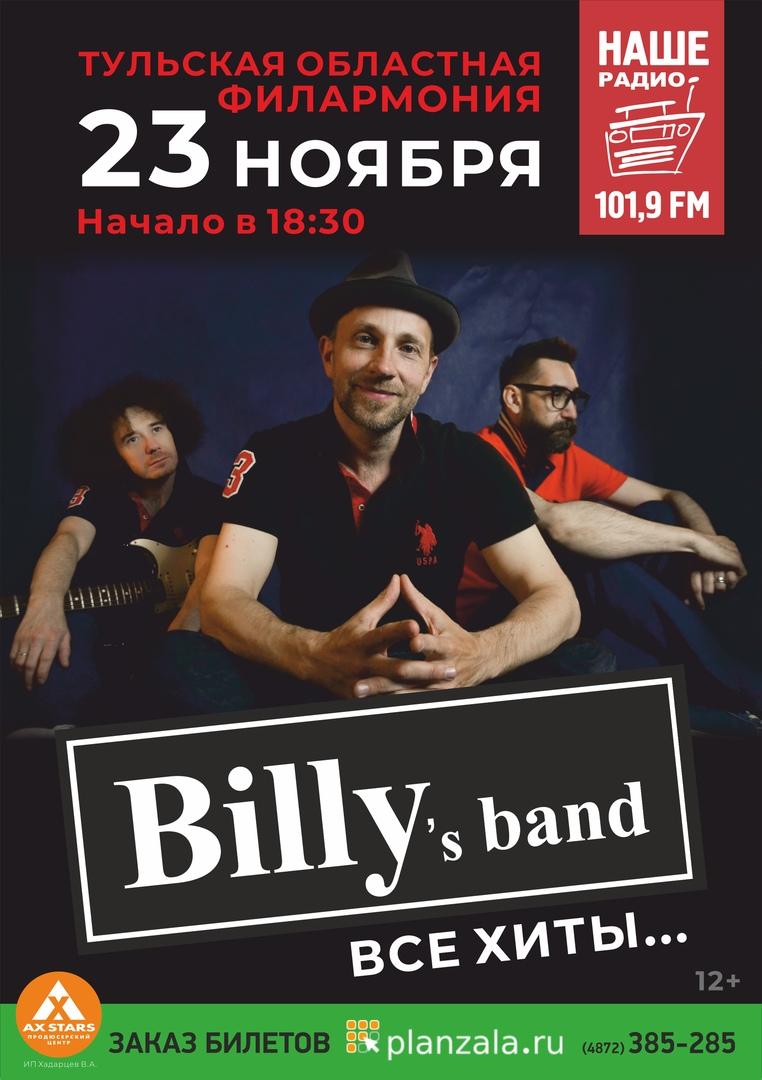 Афиша Тула BILLY'S BAND / 23.11.18 / Филармония, Тула