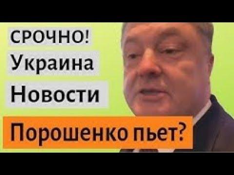 ШОК Порошенко любит выпивать Сбежал главный военный прокурор Украины Новости Политика