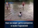 Kak_na_more_deti_kupayutsya_v_luzhe_Garazhnoy_insta