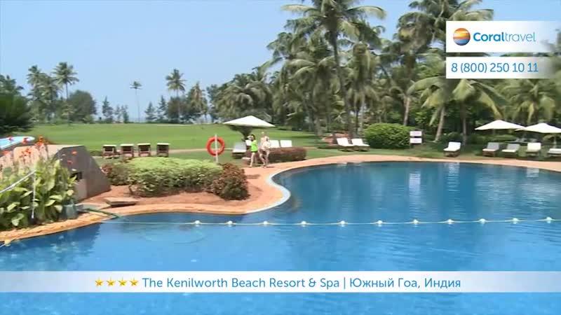 Гоа_АВРТур. The Kenilworth Beach Resort _u0026 Spa 4٭, Южный Гоа, Индия